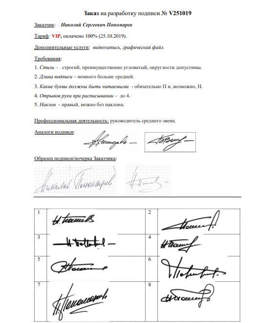 Разработка личной подписи онлайн Иваново